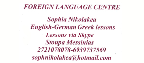Sofia Nikolakea Language Studio