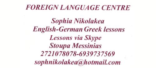 Sofia Nikolakea Language Studio